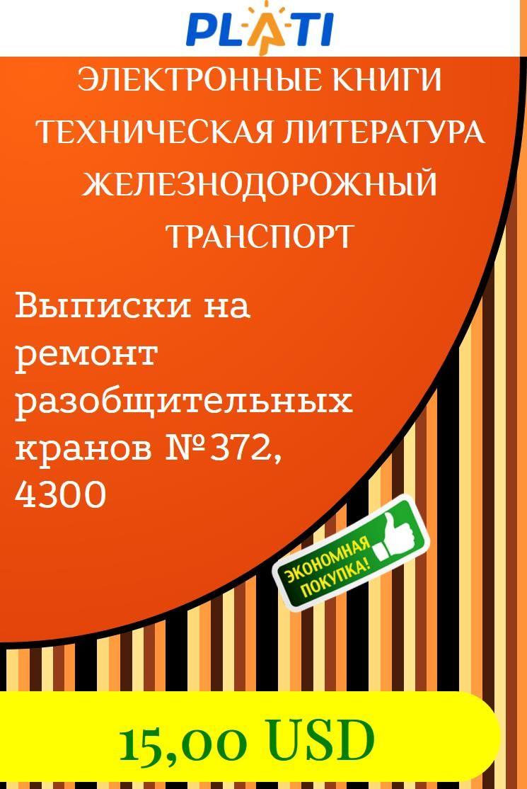 Г.железнодорожный ремонт электронной книги dmc tz10 panasonic - ремонт в Москве
