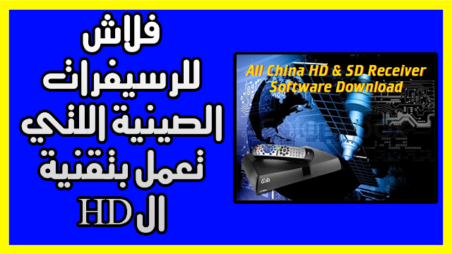 All China HD & SD Receiver Software Download 2019 Here All China