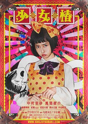 The Camellia Girl (2016) FilmAffinity Diseño de cartel