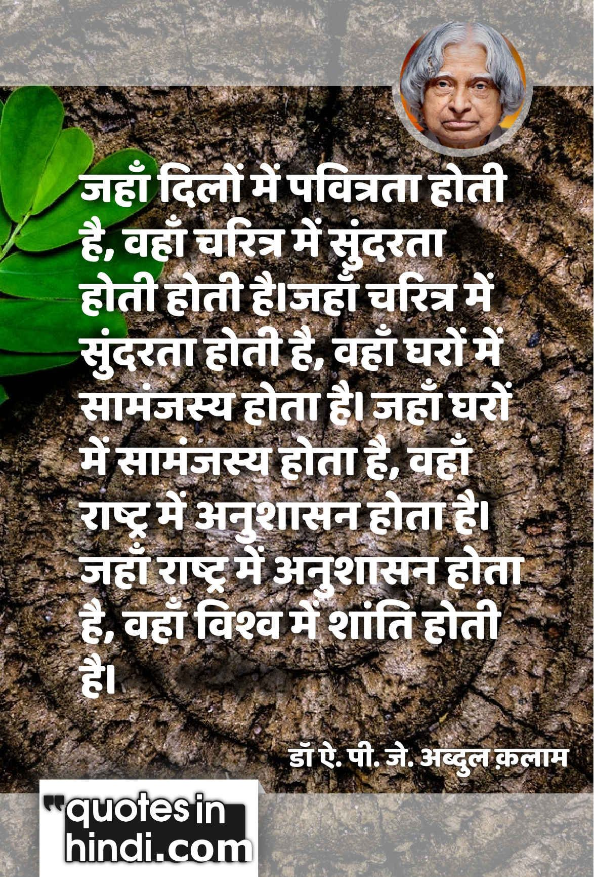 Abdul Kalam Motivational Quotes in Hindi (With images