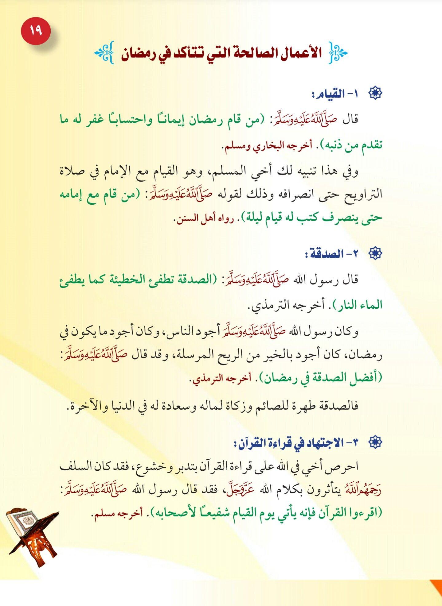 Pin By G S On رمضان كريم Lilo Screenshots Elis