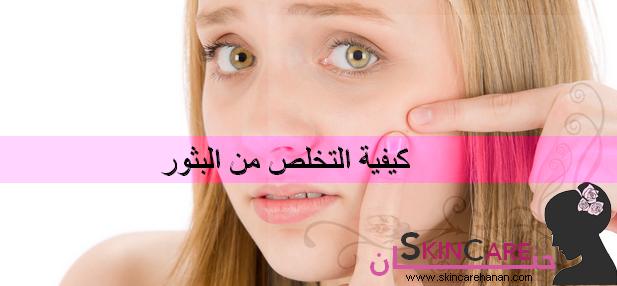 كيفية التخلص من البثور حنان In 2021 Sleep Eye Mask Beauty Person