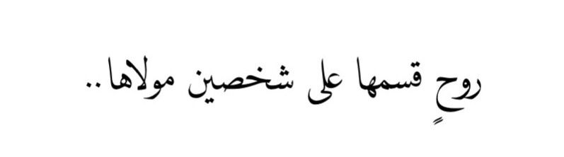 Warag 3nb Arabic Calligraphy Quotes Calligraphy