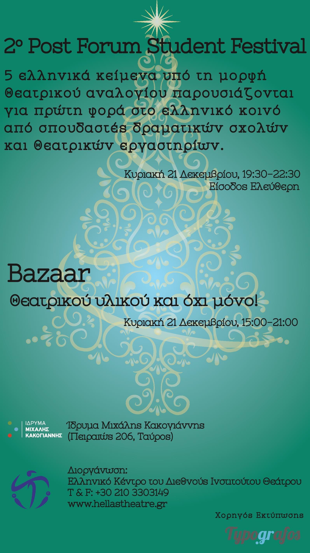 73b7f6f6c00 Aυτή την Κυριακή γιορτάζουμε τον ερχομό των Χριστουγέννων με το ετήσιο  Bazaar θεατρικού υλικού και όχι