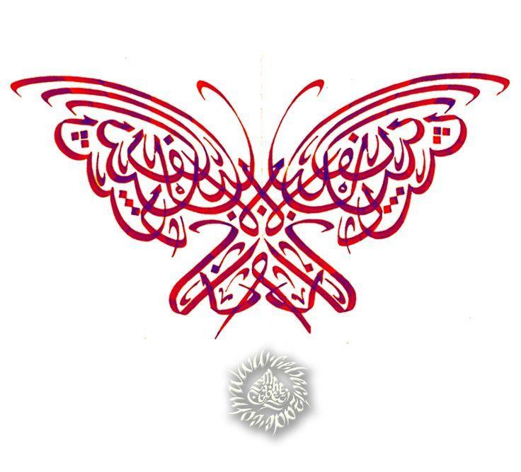 persian calligraphy - Google Search | PersiAn | Pinterest ...