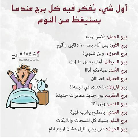 Pin By Queen On الابراج Funny Arabic Quotes Face Quotes Cool Words