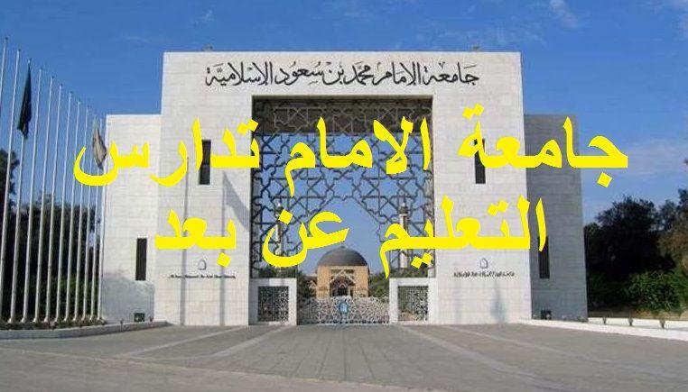 جامعة الامام تدارس التعليم عن بعد جامعة الإمام محمد بن سعود