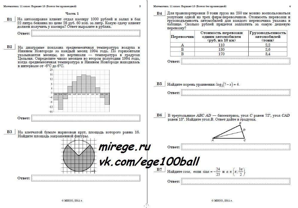 Все домашние работы по русскому языку4 класс хохлов