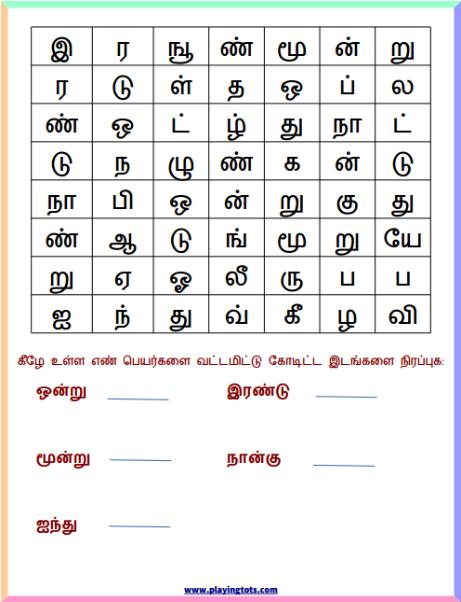 Word Search - Tamil Number Words(எண்கள்)  Keywords:Free,printable,learn,playtime,kids,toddler,prescho… 2nd Grade  Worksheets, Language Worksheets, School Worksheets