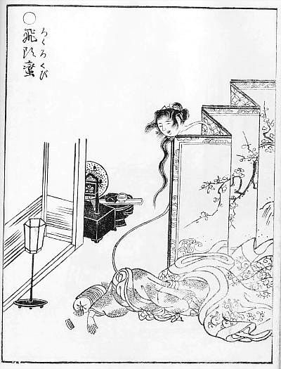 七夕なので首と体が出会う話でも 妖怪うぃき的妖怪図鑑 日本のホラー 日本美術 日本の民話