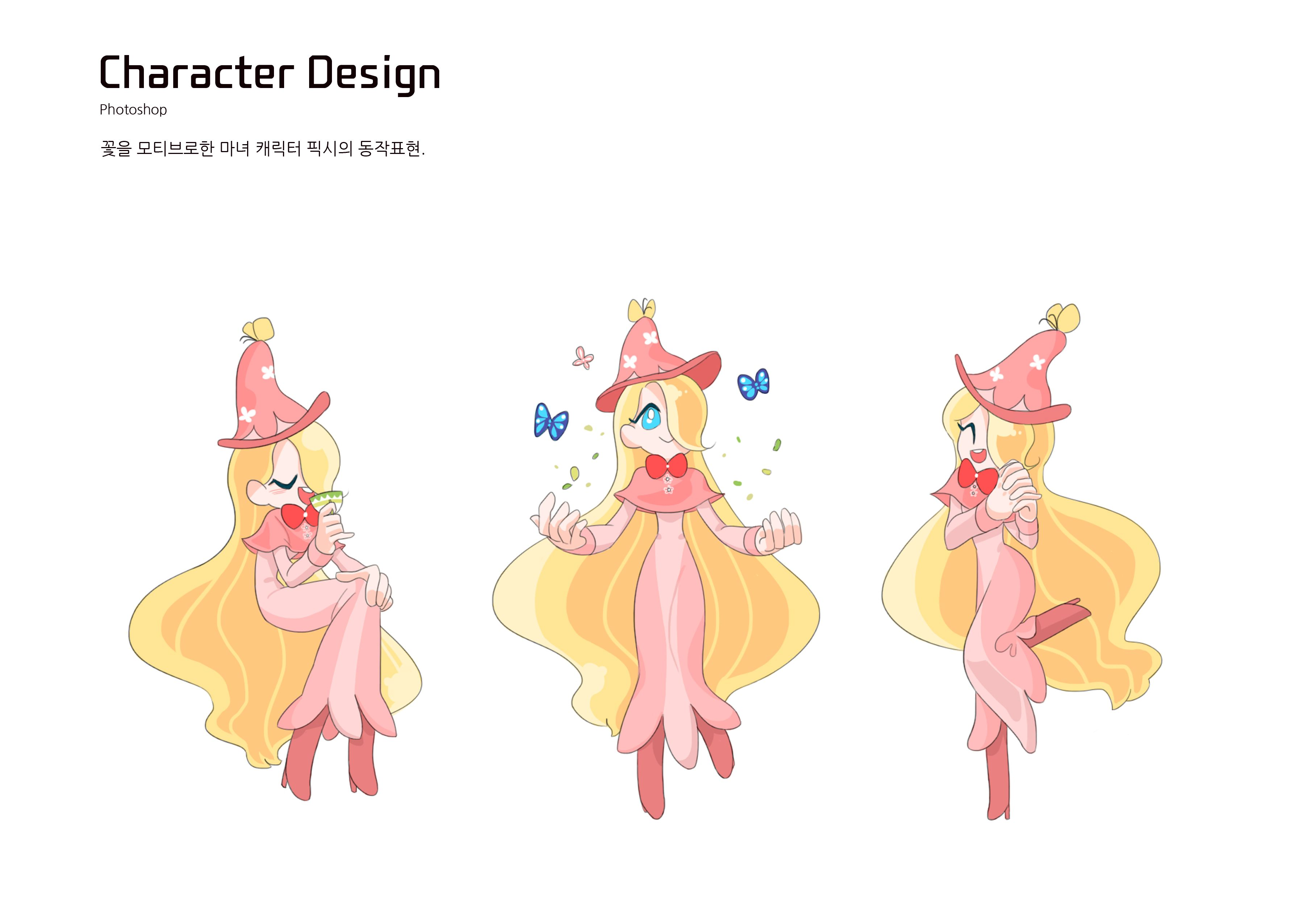 꽃을 모티브로한 마녀 캐릭터 릿시의 동작표현.