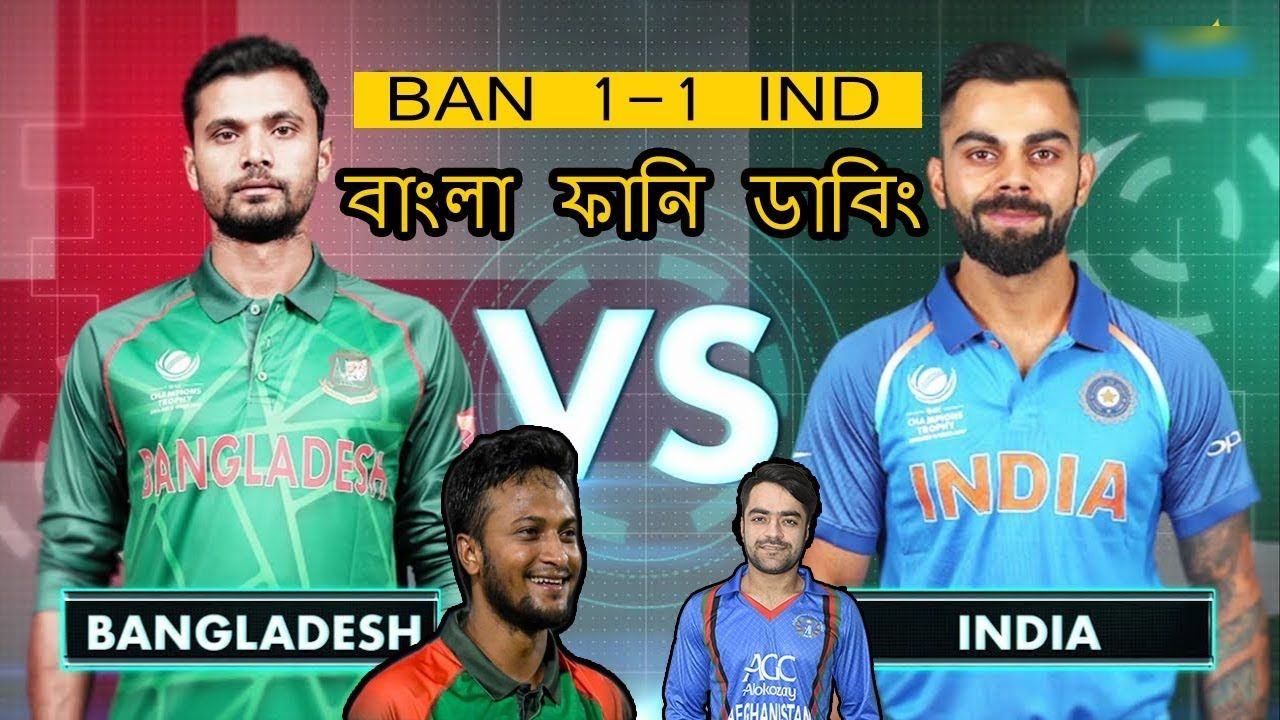 Bangladesh Vs India Fifa World Cup Qualifier 2022 Bangla Funny Dubbi World Cup Qualifiers Fifa World Cup Fifa