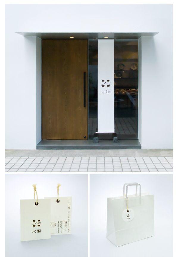 器大福 by 堂々 穣 store front and packaging design minimulism