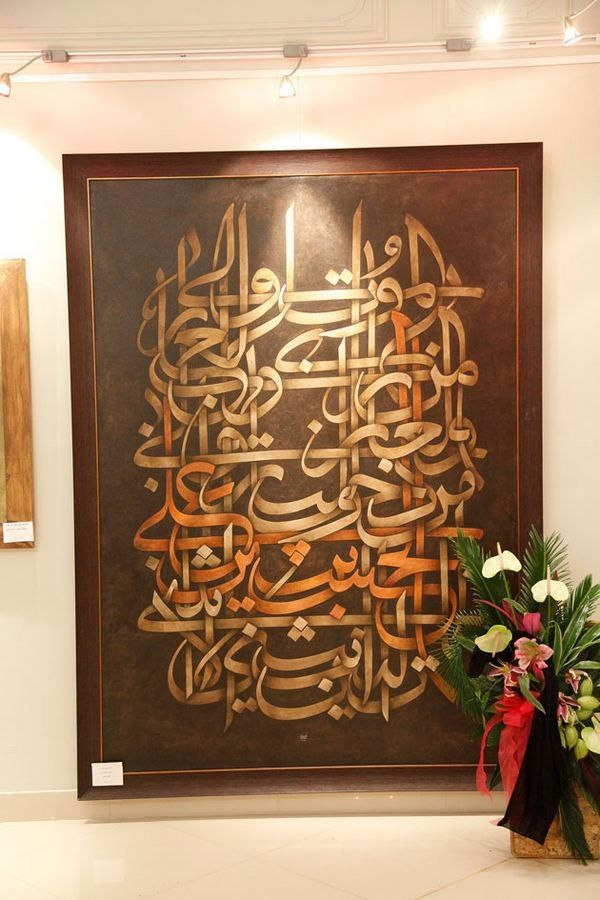 Arabic Calligraphy By Ali Kianmehr One Of The Best Painter In Iran