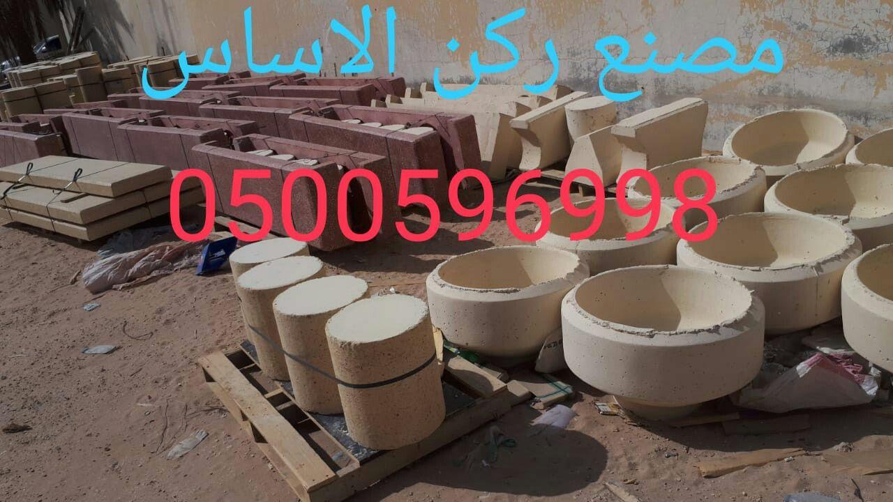 مؤسسة ركن الأساس في الرياض للمنتجات الخرسانيه مسبقه الصنع البريكاست 0500596998 نقوم بتوريد وتصنيع Dog Bowls Bowl