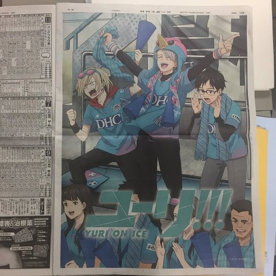 Yuri On Ice S Futon Covers Calendar Soccer Collaboration Revealed Interest Anime News Network