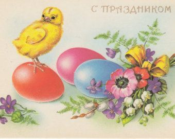 Vintage russian easter cards vintage easter greeting card from russian vintage easter greeting m4hsunfo