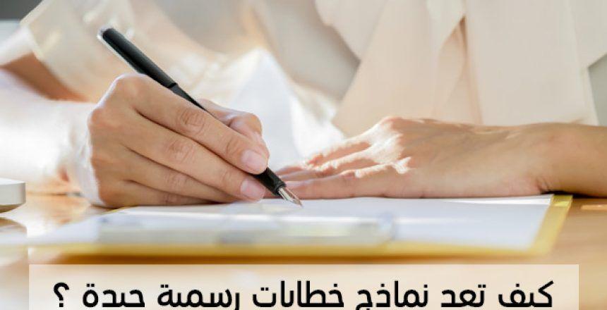 كيف تعد نماذج خطابات رسمية جيدة Business Women Business Template Business Innovation