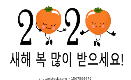 Korean 2020 For People Korean New Year Happy New New Year Wishes