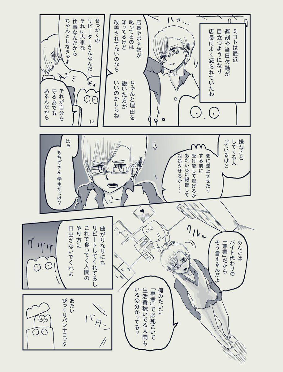 ゲイ 漫画 歩く