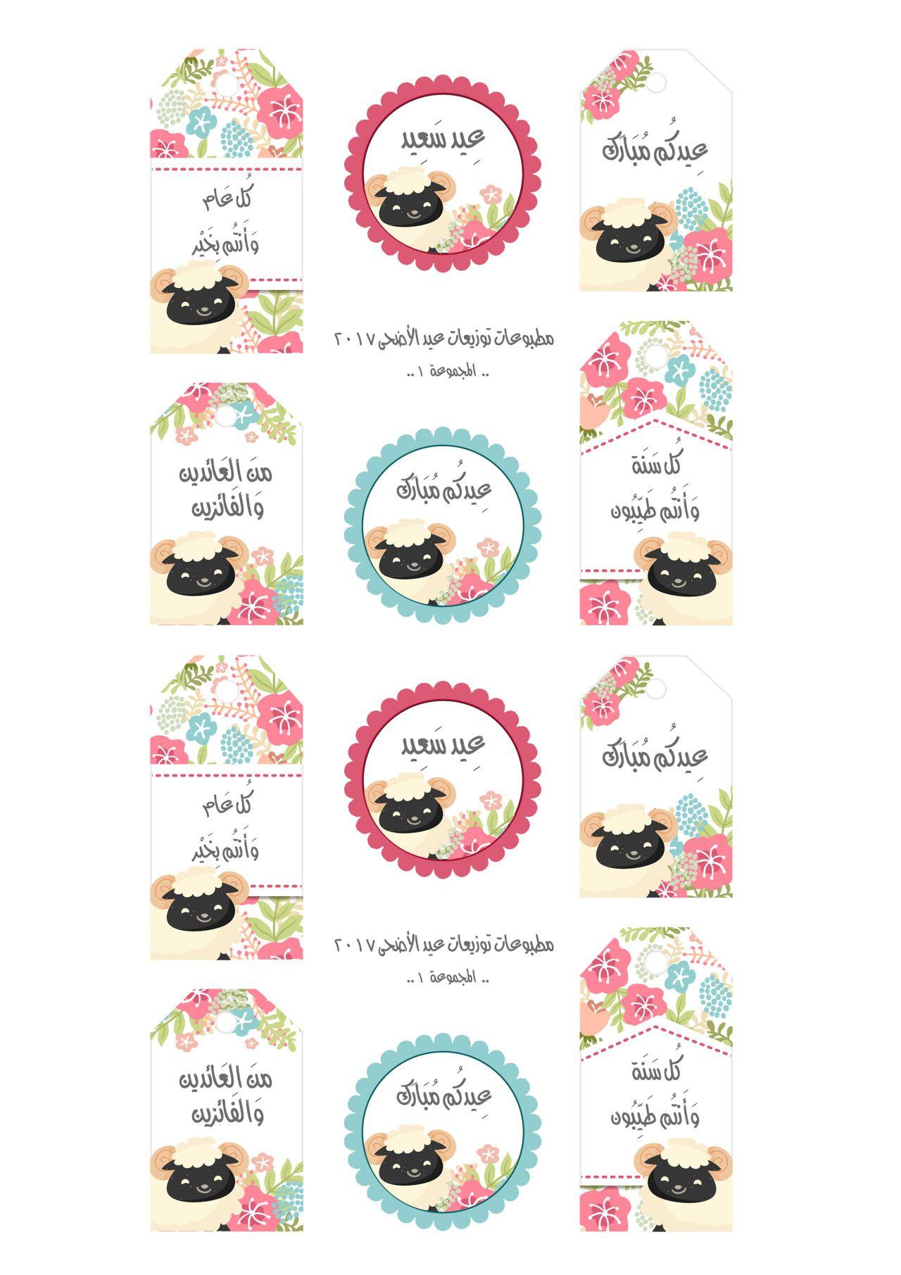 نموذج ظرف عيدية Money Pocket Template Eid Stickers Eid Cards Eid Mubarak Stickers