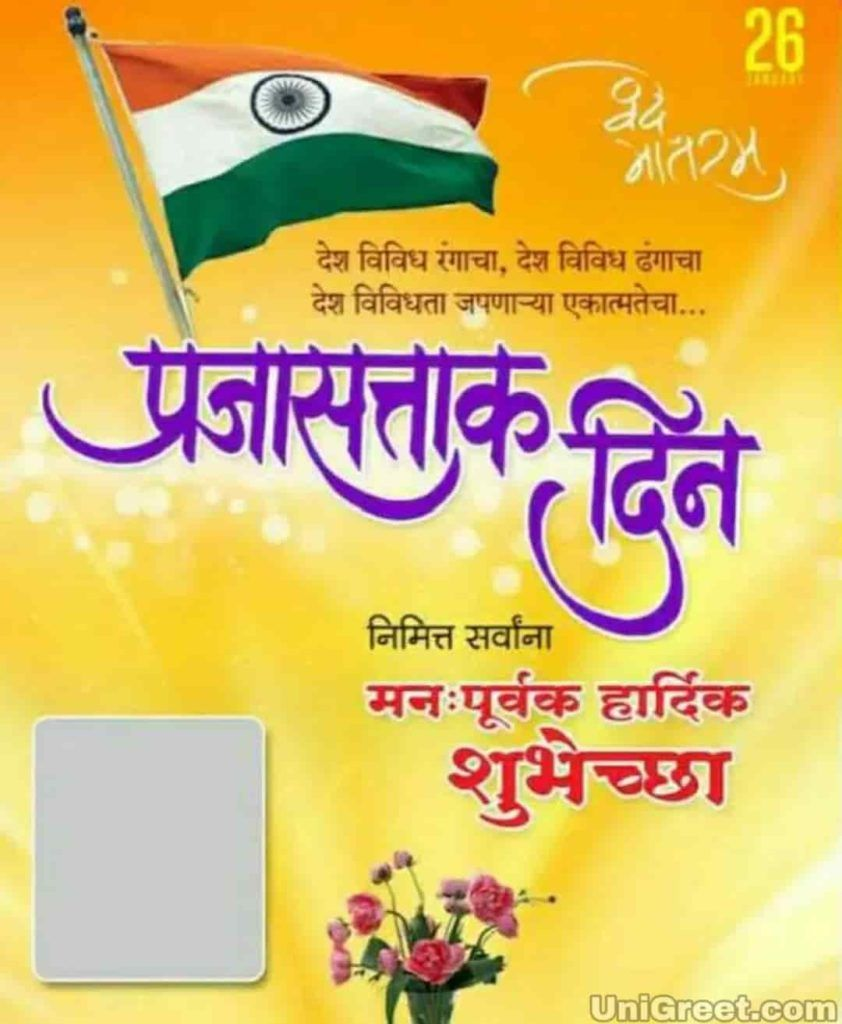 2020 Best 26 January Prajasattak Din Images Wishes Banner In Marathi Download Cute Wallpapers Independence Day Wallpaper Image 26 january 2021 image marathi shayri