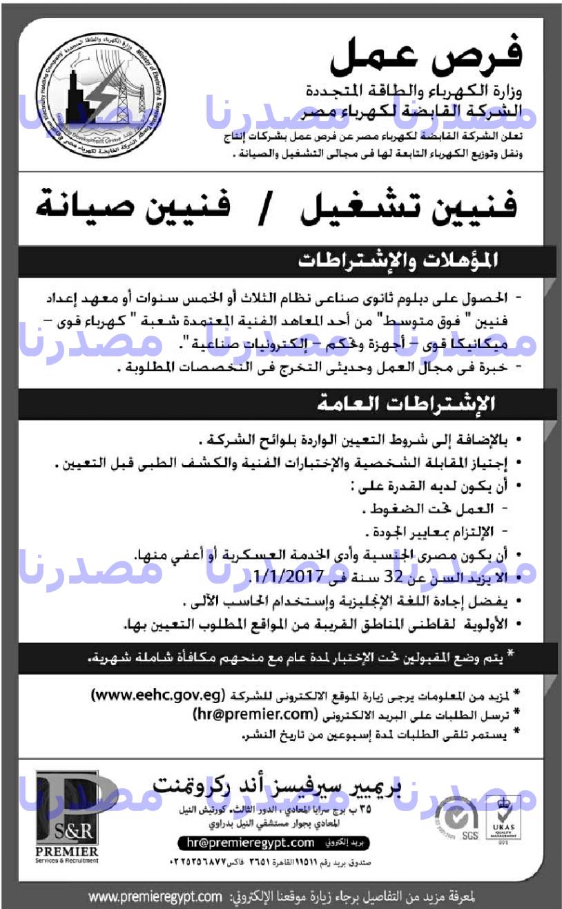 وظائف خاليه وظائف حكومية خالية في الشركة القابضة لكهرباء مصر Blog Posts Blog Jig