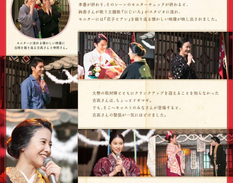 2014年8月26日、『花子とアン』はクランクアップを迎えました。 約10か月続いた撮影のラストは、花子がラジオ局で番組を終えた蓮子を見送るシーン(9/24放送)でした。本番が終わり、そのシーンのモニターチェックが終わると、絢香さんが歌う主題歌『にじいろ』がスタジオに流れ、モニターには『花子とアン』を振り返るなつかしい映像が映し出されました。