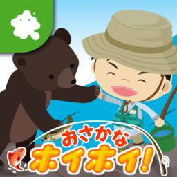 おさかなホイホイ By アメーバピグ Appliv さかな 音楽ゲーム ゲーム
