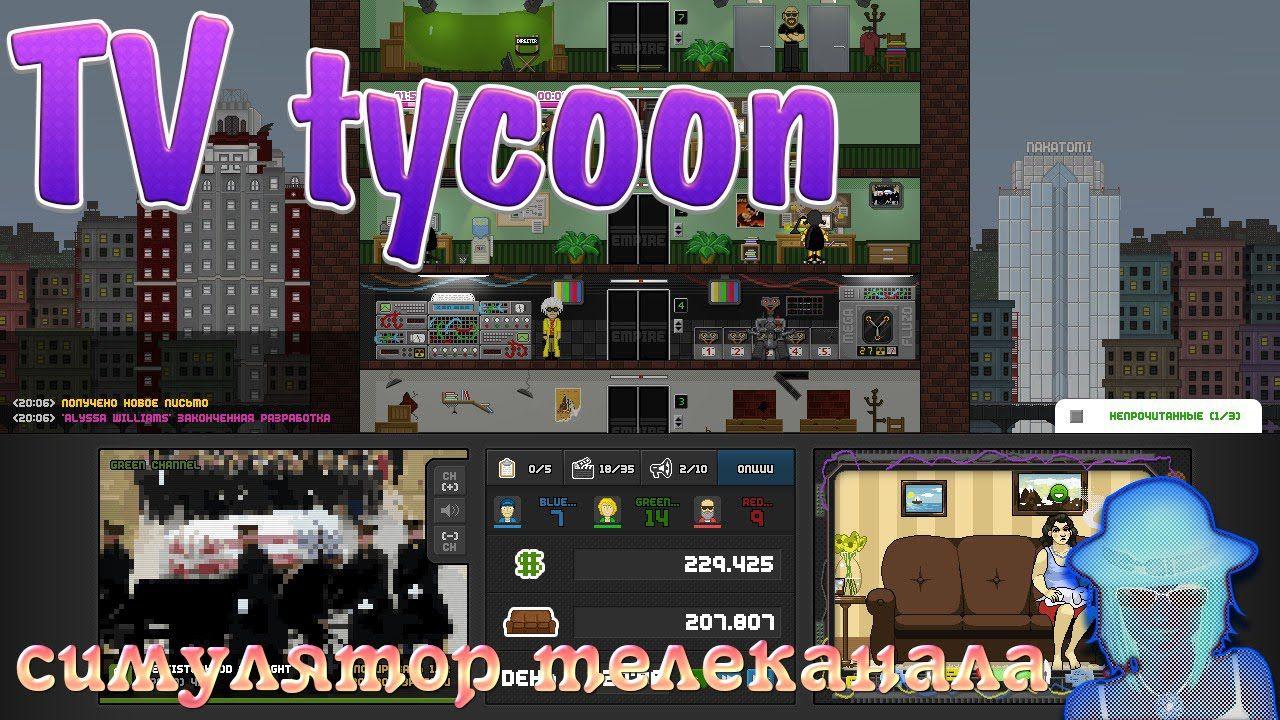 Заглянем Empire TV Tycoon Симулятор телеканала