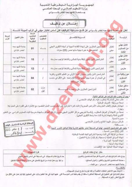 اعلانات توظيف فى الجزائر جامعة الشهيد حمة لخضر بولاية الوادي Blog Posts Bullet Journal Blog
