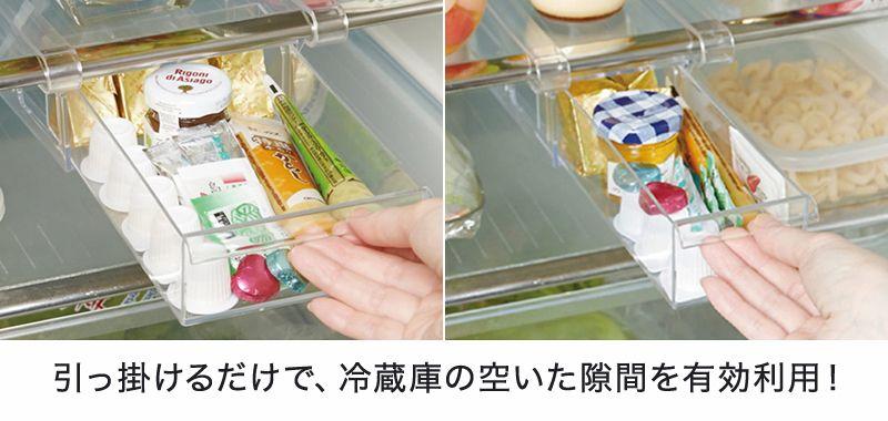 今回ご紹介する引っ掛け式のトレーは 冷蔵庫の棚に引っ掛けるだけの便利な収納グッズです 引っ掛け式で耐荷重量の問題もあるため 奥行きは20 5cmと 冷蔵庫の奥行きの30cmには満たないものになりますが デッドスペースを有効活用できる とても優れた商品です