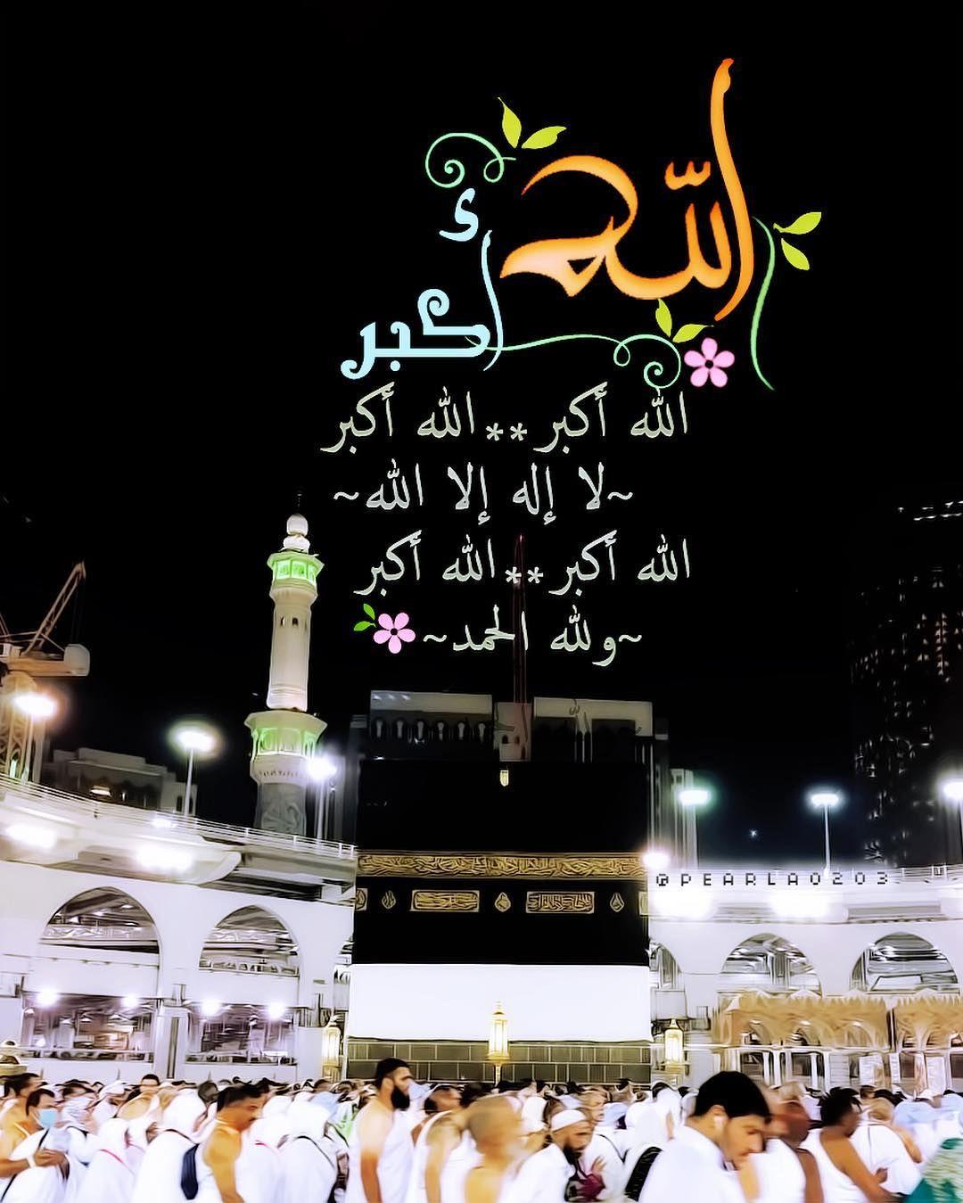 الله أكب ر الله أكبر الله أكب ر لا إله إل ا الله الله أكب ر الله أكبر ولله الح مد ㅤ ㅤ تكبيرات الحج Eid Mubark Islam Eid