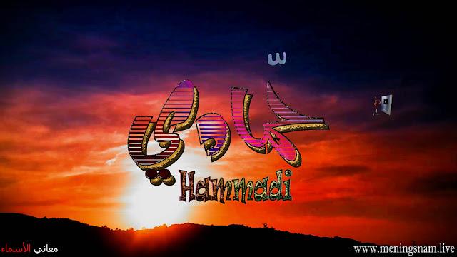 معنى اسم حمادي وصفات حامل هذا الاسم Hammadi Neon Signs Neon Screenshots