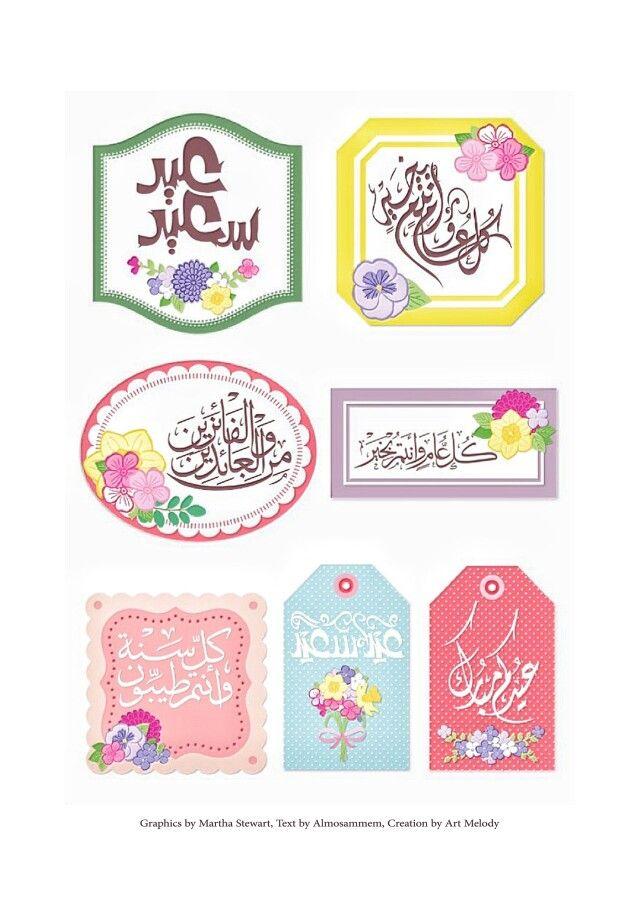 كل عام وانت بخير Eid Crafts Eid Stickers Eid Cards
