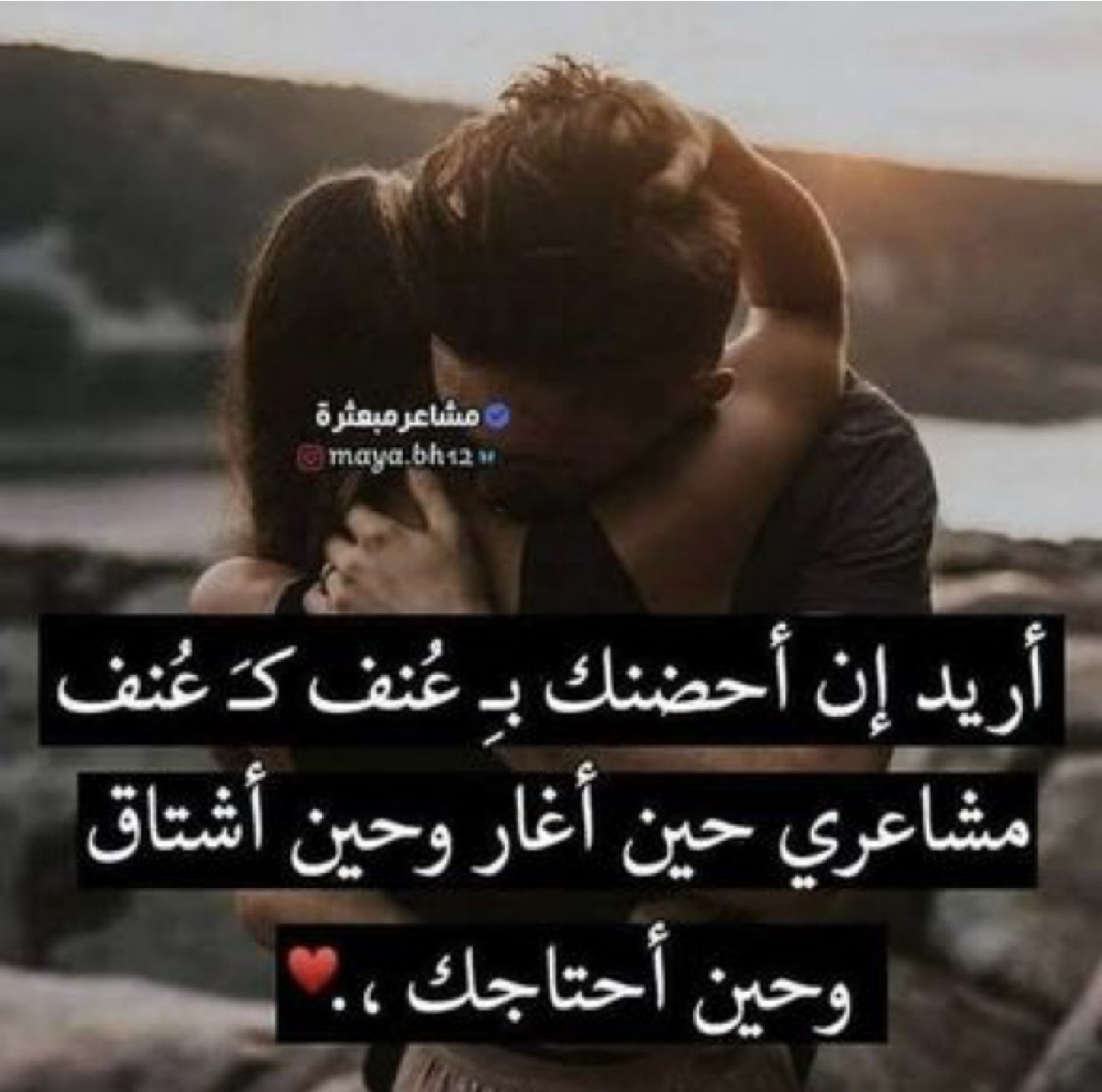 Pin By Sajjad N On N S Love Smile Quotes Romantic Words Arabic Love Quotes