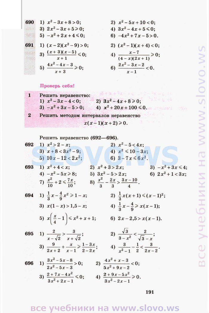 Класс гдз и алгебре себя проверь по 8