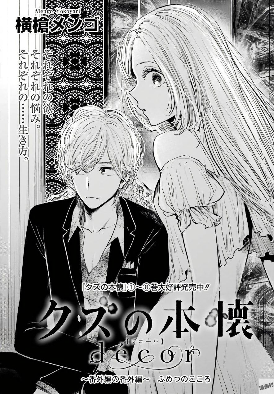 Kuzu no Honkai Décor - Raw Chapter 5 - Lhscans com | Fav in 2019