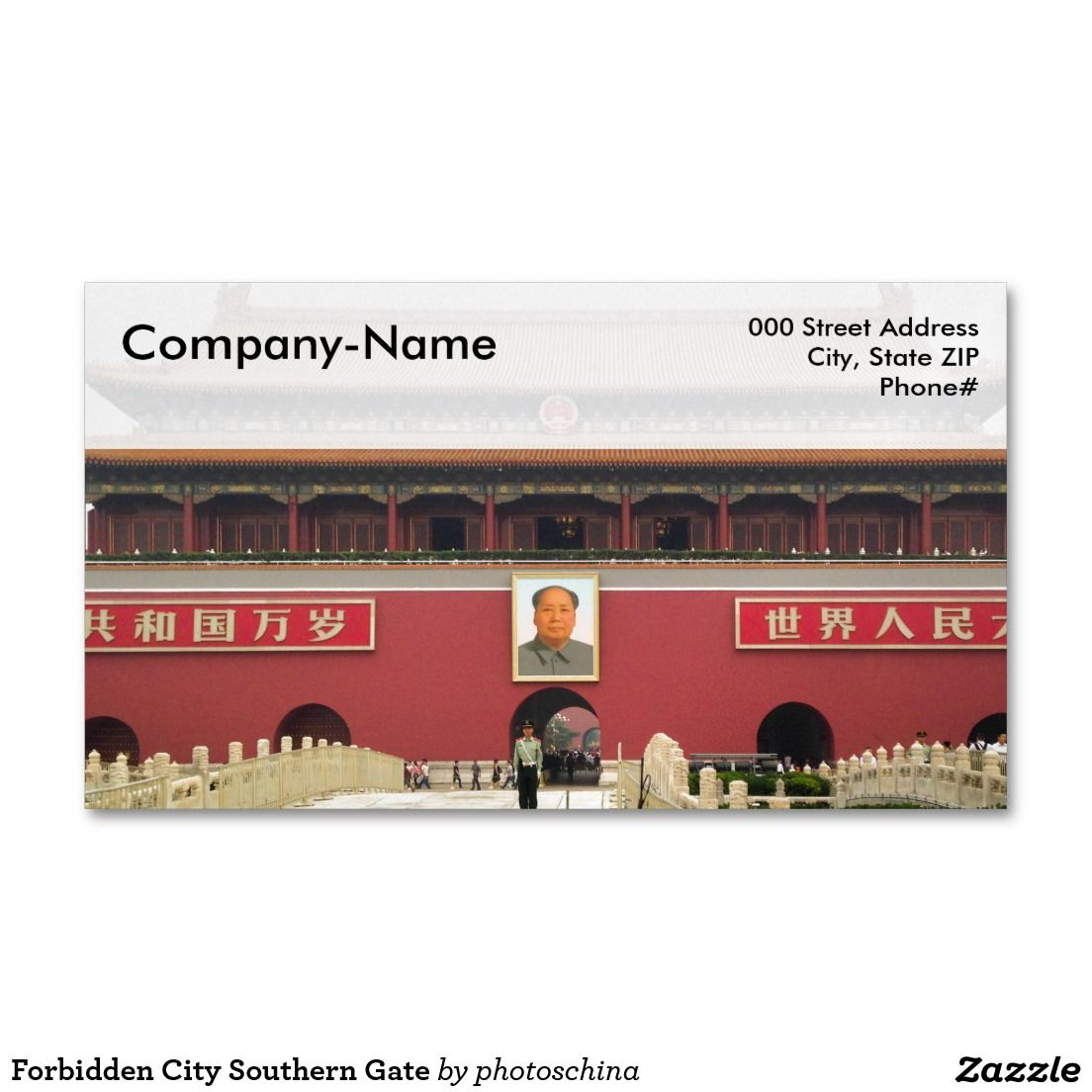 Forbidden city southern gate magnetic business card magnetic forbidden city southern gate magnetic business card reheart Choice Image