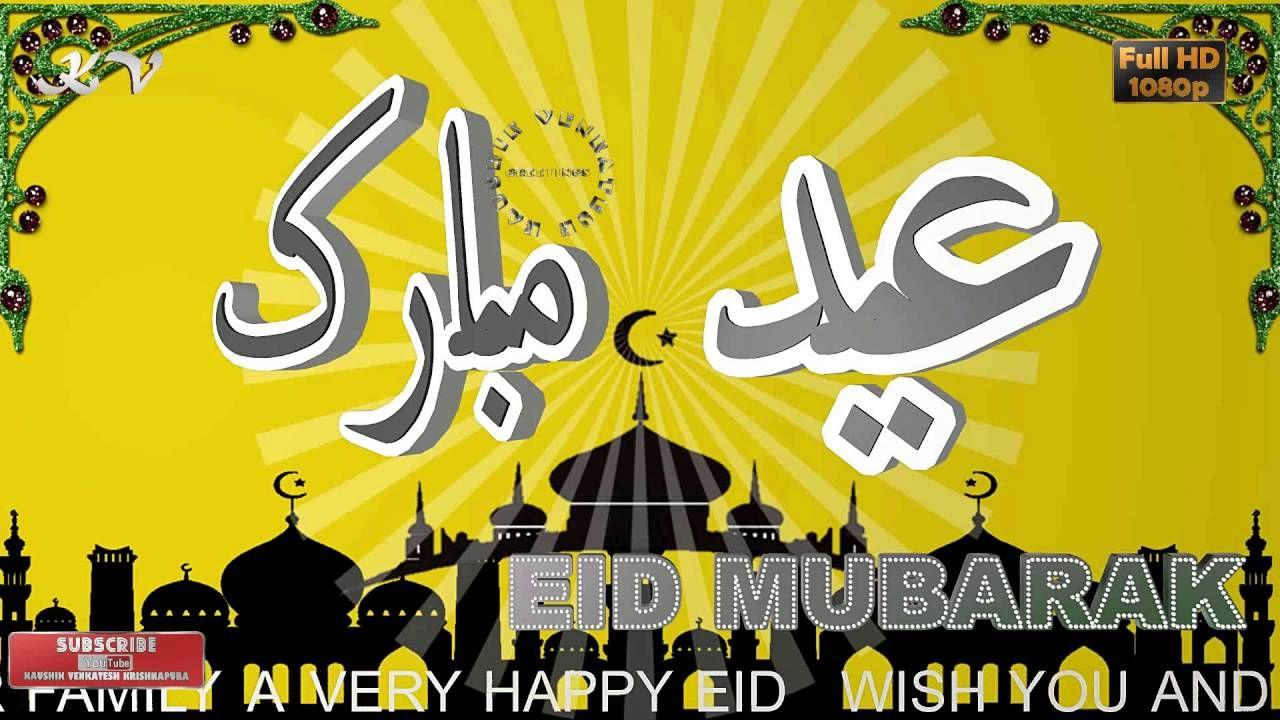 Happy Eid 2016 Eid Wishes Eid Greetings Eid Ul Fitr Animation