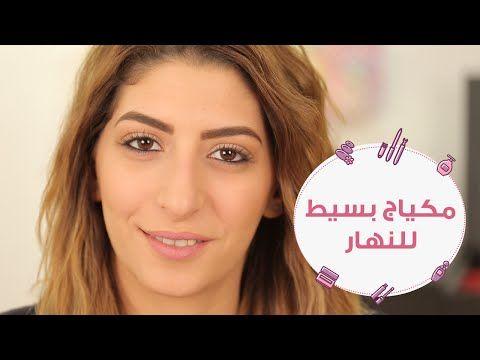 خطوات مكياج بسيط لخروجات النهار Everyday Makeup Tutorial Youtube Makeup Crown Jewelry Crown
