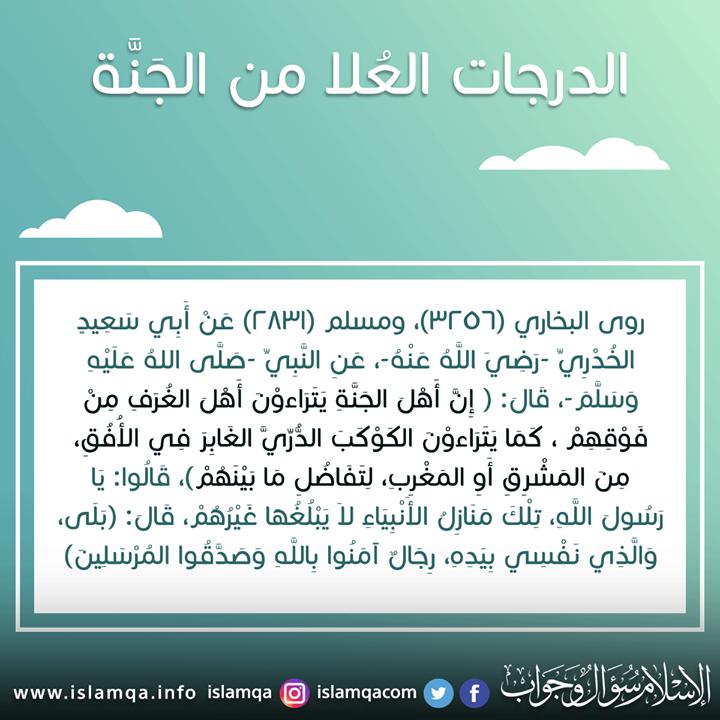 الدرجات العلا من الجنة Http Ift Tt 2azirls Islam This Or That Questions Answers