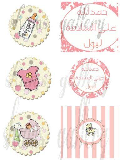 ثيم بيبي بنت New Theme Theme Decorative Plates