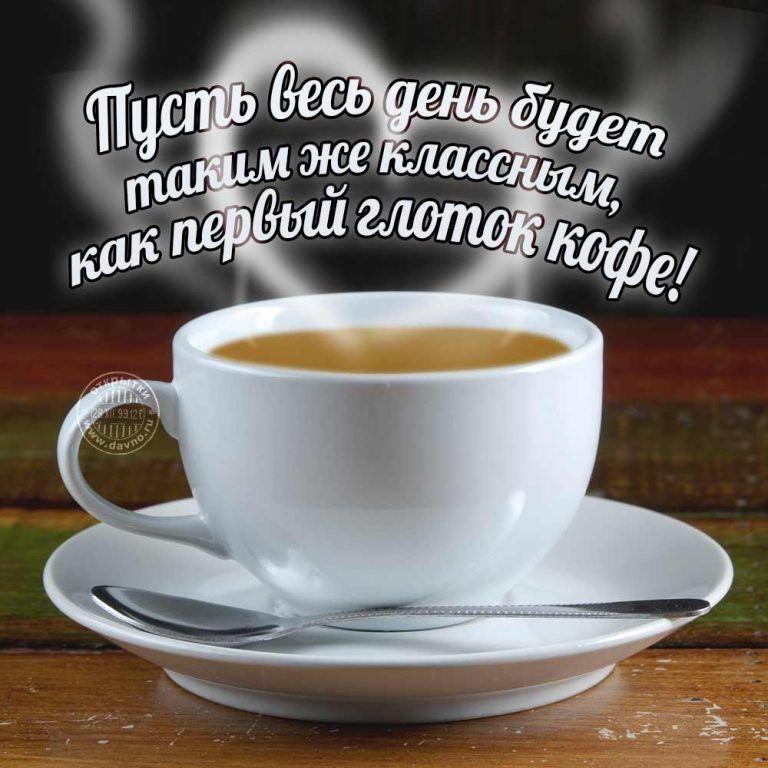 Картинка чашка кофе с надписью доброе утро