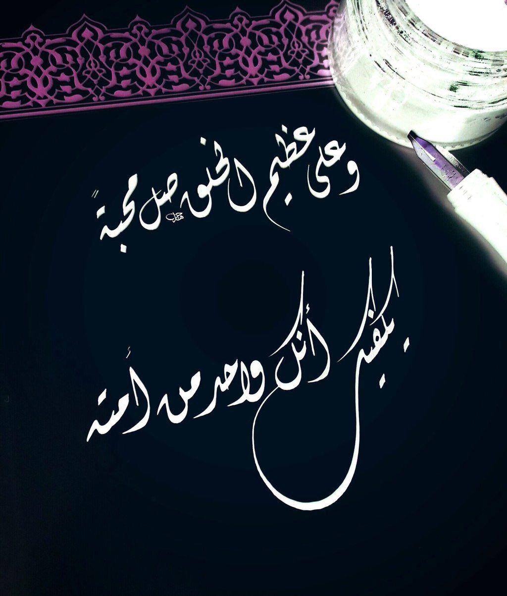 Twitter Islamic Calligraphy Spiritual Stories Photo Quotes