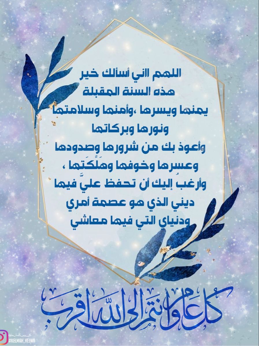 Pin By Kelmah Helwa On سنة هجرية ١٤٤٢ عام Words Quotes Instagram Words