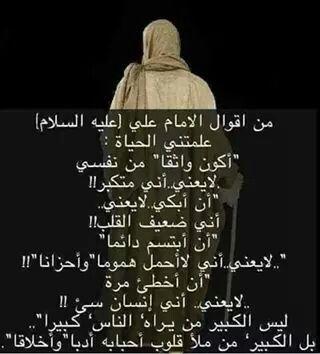 الامام علي عليه السلام Words Quotes Life Quotes Funny Arabic Quotes