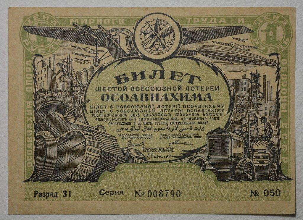Лотерейный билет Осоавиахима.