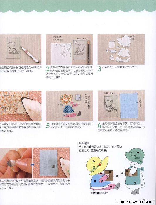 """""""Sunbonnet Sue Applique de 2013."""" Livro patchwork japonês. Discussão sobre LiveInternet - Russo serviço de diários on-line"""