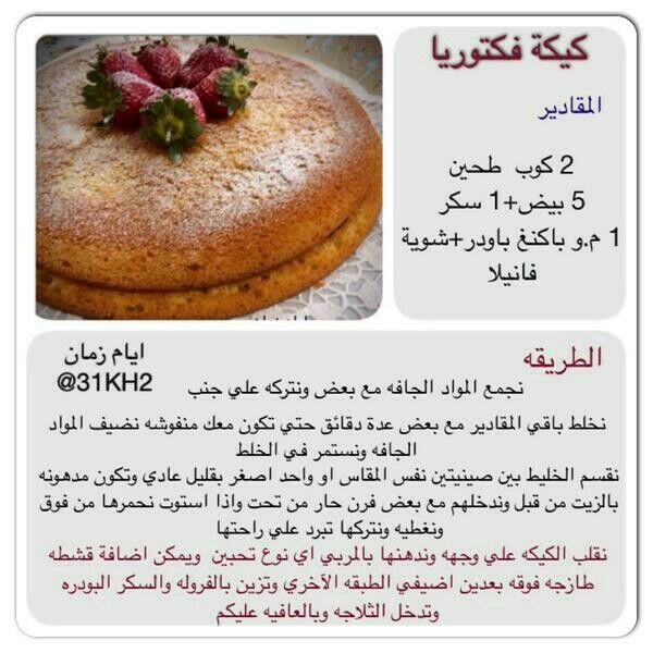 فيكتوريا كيك Food And Drink Recipes Food
